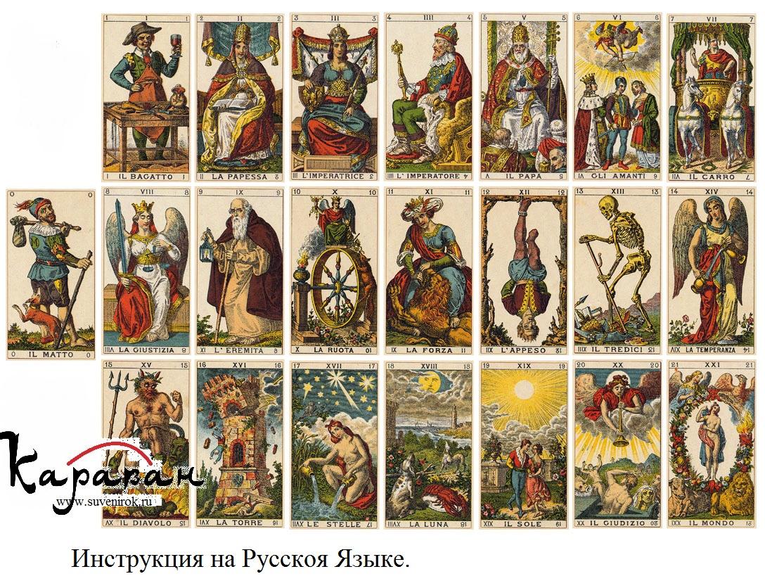 Карты таро в москве купить гадать онлайн на картах таро бесплатно