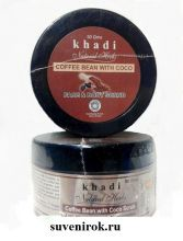 Khadi Face & Body Scrub Coffee Bean with Coco ( Скраб Кофе Шоколад, Кхади). 50ml.